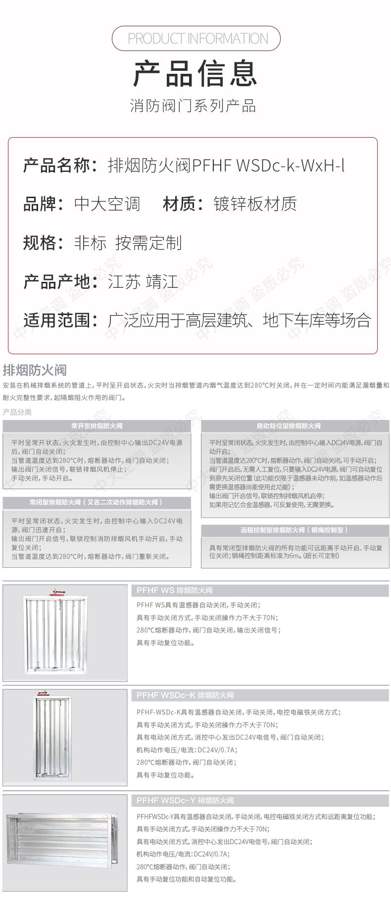 排烟防火阀PFHF-WSDc-k-WxH-l_06.jpg